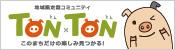 bnr-tonxton
